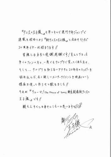 【最終】許斐 剛先生コメント