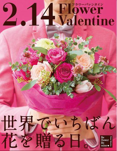 【11月30日(金)正午解禁】『雪の華』フラワーバレンタインs