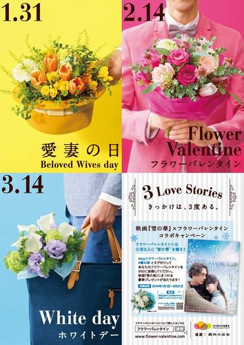 【11月30日(金)正午解禁】『雪の華』3love storiess
