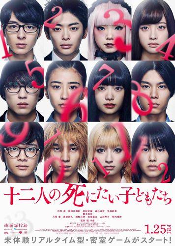 【4番解禁後】映画『十二人の死にたい子どもたち』:本ポスタービジュアル(リサイズ)