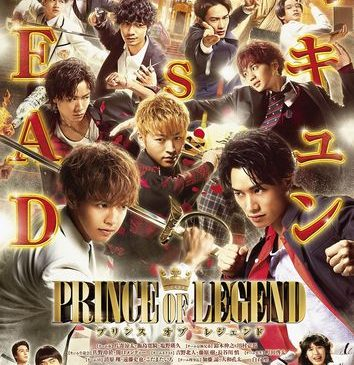 【PRINCE OF LEGEND】最新ポスター