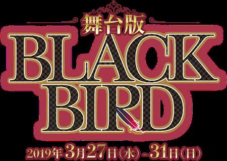 舞台版「BLACK BIRD」ロゴ