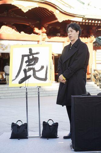 1217banana_ooizumi_kanji
