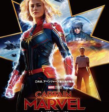 【解禁日時:1月29日午前7時】『キャプテン・マーベル』本ポスター
