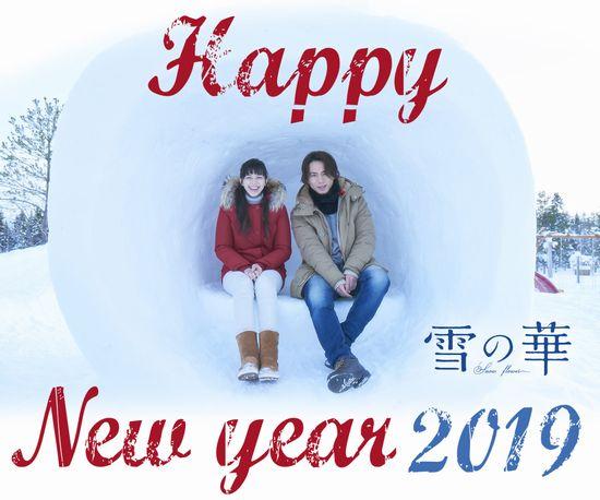 【1月1日(火)AM11時解禁】『雪の華』お正月特別ビジュアル