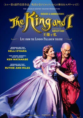 ロンドン版『The King and I 王様と私』ポスター