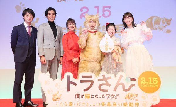 0126「トラさん~僕が猫になったワケ~」舞台挨拶オフィシャル写真