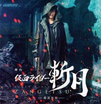 zangetsu_teaser_0115C