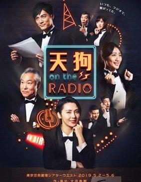 「天狗ON THE RADIO」本チラシビジュアル決定版