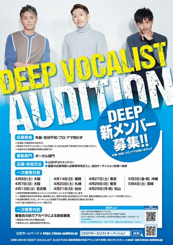 『DEEP VOCALIST AUDITION』フライヤー