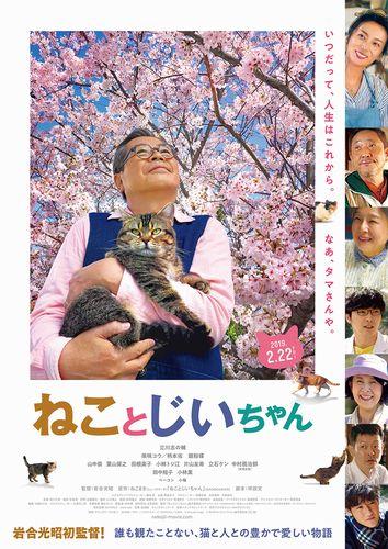 【11月21日(水) 朝8時解禁】「ねことじいちゃん」本ビジュアル-1