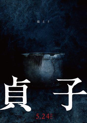 貞子_ティザービジュアル