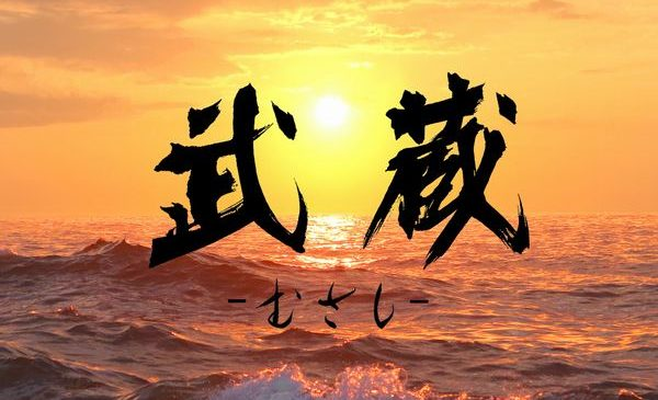 3.「武蔵-むさし-」メインs