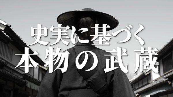 6.「武蔵-むさし-」ティーザー予告篇1