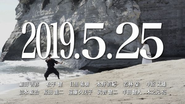 8.「武蔵-むさし-」ティーザー予告篇3