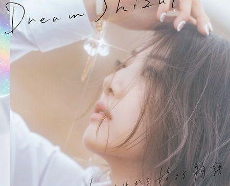 Dream Shizuka ジャケ写