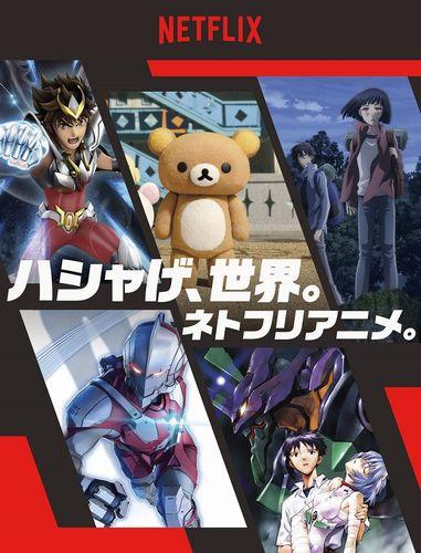 Netflix_AnimeJapan2019