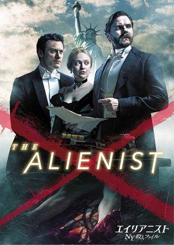 alienist1s