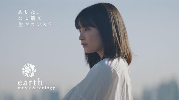 earth music&ecology_新CMメイン画像