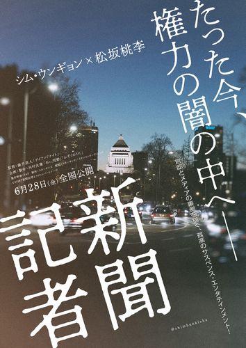 shinbunkisha_teaserB