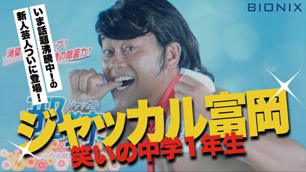 ※3月8日(金)AM8時解禁『ザ・ファブル』①ジャッカル富岡