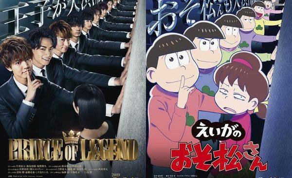 【配信用】PRINCE OF LEGEND×おそ松さん