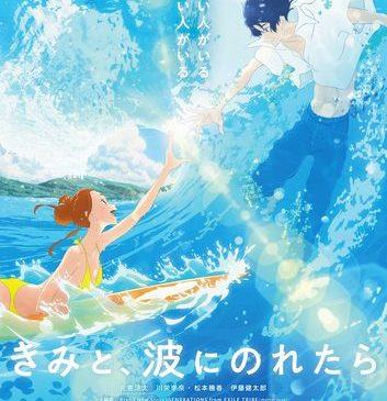 【0309(土)AM4時解禁】『きみと、波にのれたら』ポスター