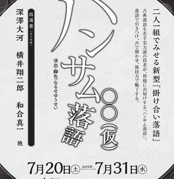 ハンサム落語〇〇(仮)
