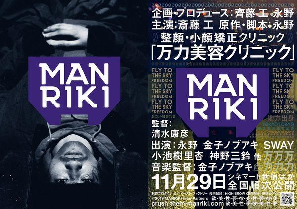 映画『MANRIKI』メイン