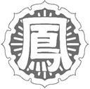 鳳仙学園マーク
