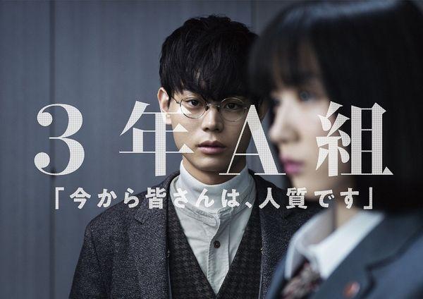 3年A組_タイトルビジュアル