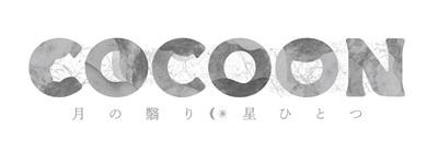 COCOON_logossk