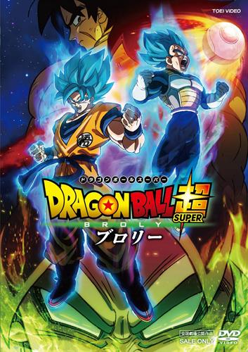 dragonball-brolyDVDs