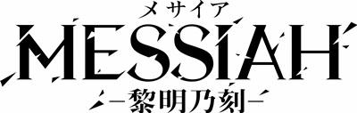 messiah_reimei_a