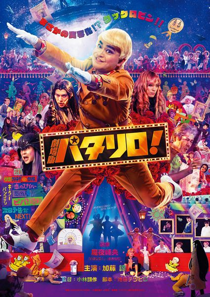pata_movie