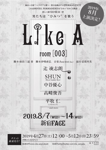 『LikeA』room[003]チラシ