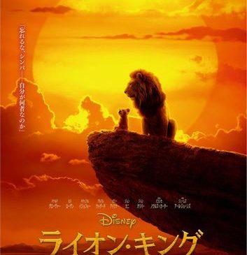 【解禁日時:4月23日(火)17時】『ライオン・キング』日本版ポスター