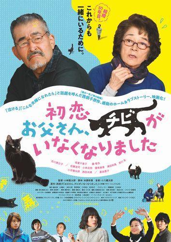 初恋_poster