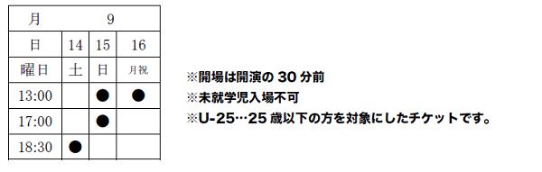 名古屋スケジュール