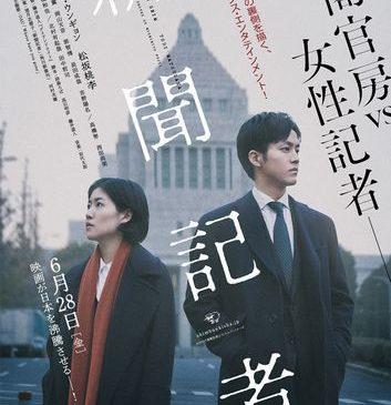 新聞記者_poster