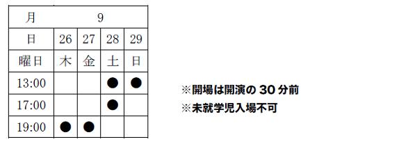 東京ファイナル
