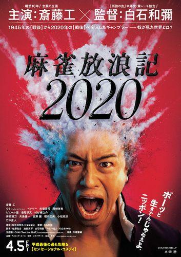 麻雀放浪記2020ポスター