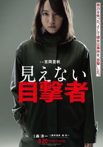 0425朝7時解禁★mienai_teaser