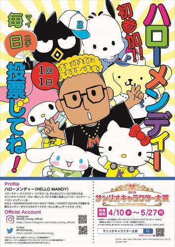 HELLO MANDY『サンリオキャラクター大賞』選挙ポスター