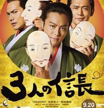3nobu_poster_0510