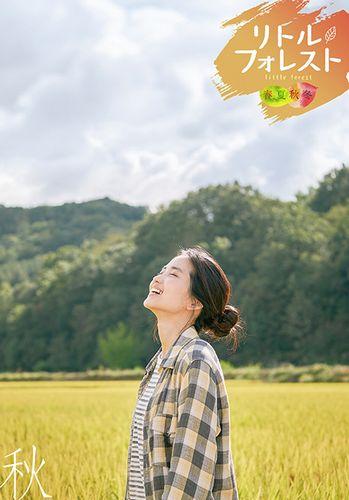 KIM Tae-ri_autumn_極小