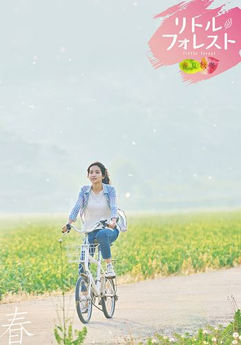 KIM Tae-ri_spring_極小