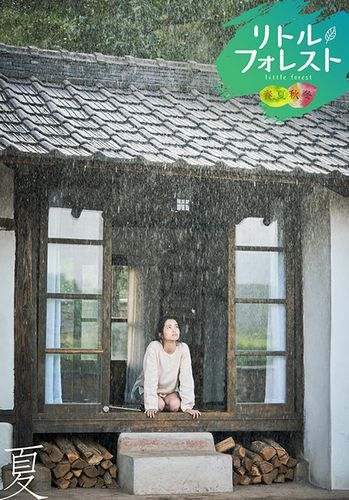 KIM Tae-ri_summer_極小