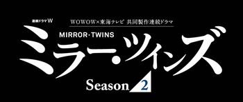 Season2ロゴ