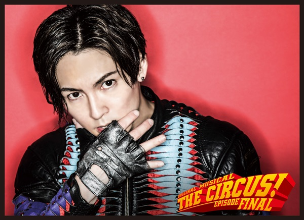 THE CIRCUS!_ビジュアル
